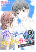 麗しボーイときらきらガール~背徳のセブン☆セクシー~の1巻を無料の電子書籍でダウンロードする方法はこれ!