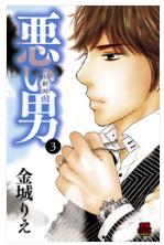 悪い男~新田~の3巻を無料の電子書籍でダウンロードする方法はこれ!