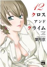 無料でCROSS and CRIME (クロスアンドクライム)の12巻をスマホで安全に読む方法!