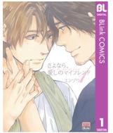 無料でさよなら、愛しのマイフレンドの2巻をスマホで安全に読む方法!