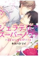 ジェラテリアスーパーノヴァ royal vanillaの10巻を電子書籍で無料でダウンロードする方法!