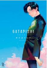 無料でGATAPISHIの1巻をスマホで安全に読む方法!