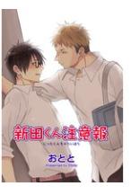 無料で新田くん注意報の2巻をスマホで安全に読む方法!