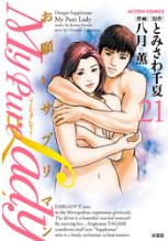 My Pure Ladyの21巻を電子書籍で無料でダウンロードする方法!
