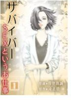サバイバー ~SEXというお仕事~の10巻を無料で安全に読む方法!