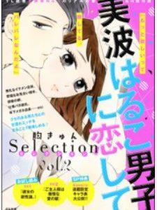 無料で美波はるこ男子に恋して 胸きゅんセレクションの2巻をスマホで安全に読む方法!