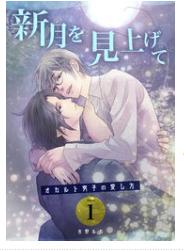 無料で新月を見上げて~オカルト男子の愛し方~の6巻をスマホで安全に読む方法!