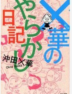 ×華のやらかし日記の1巻を電子書籍で無料でダウンロードする方法!