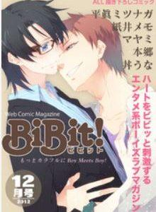 Web Comic Magazine BiBit!の2012年12月号を無料の電子書籍でダウンロードする方法はこれ!