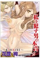 無料で私を犯す男の本音~OTOCOSME~ の2巻をスマホで安全に読む方法!