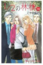 1/2の林檎の14巻を無料の電子書籍でダウンロードする方法はこれ!