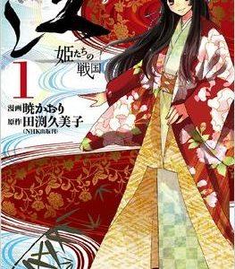 江 姫たちの戦国の1巻を電子書籍で無料でダウンロードする方法!
