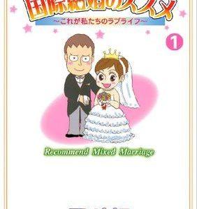 国際結婚のススメ プチデザの1巻をZIPやrarより無料で安全にダウンロードするならこれ!