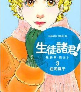 生徒諸君! 最終章・旅立ちの3巻を電子書籍で無料でダウンロードする方法!