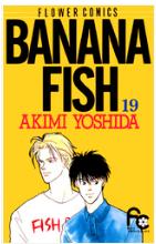 BANANA FISHの19巻を電子書籍で無料でダウンロードする方法!