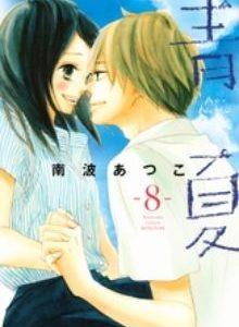 青夏 Ao-Natsuの8巻を無料で安全に読む方法!