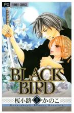 BLACK BIRDの18巻をZIPやrarより無料で安全にダウンロードするならこれ!