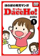 DaccHo!(だっちょ) の19巻を無料で安全に読む方法!