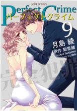 Perfect Crime の9巻を無料で安全に読む方法!