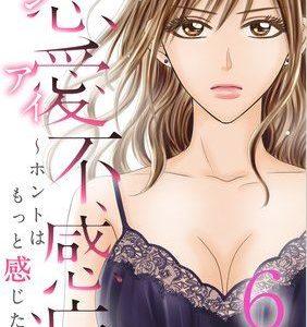 恋愛不感症~ホントはもっと感じたい~の6巻を電子書籍で無料でダウンロードする方法!