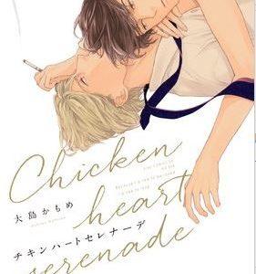 チキンハートセレナーデの1巻を無料の電子書籍でダウンロードする方法はこれ!
