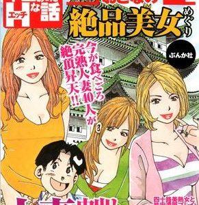 山崎大紀の本当にあったHな話 日本全国おとなの絶品美女めぐりの1巻を無料で安全に読む方法!