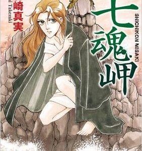 七魂岬の1巻を無料で安全に読む方法!