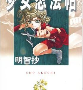 少女忍法帖の1巻を電子書籍で無料でダウンロードする方法!