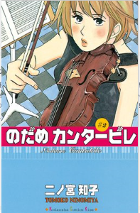 のだめカンタービレの2巻を電子書籍で無料でダウンロードする方法!