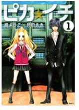 ピカ☆イチの7巻を電子書籍で無料でダウンロードする方法!