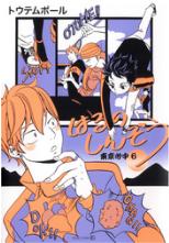 はるのしんぞう-東京心中の6巻を無料で安全に読む方法!