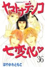 ヤマトナデシコ七変化 完全版の36巻を電子書籍で無料でダウンロードする方法!
