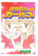 ミラクル☆ガールズの9巻を電子書籍で無料でダウンロードする方法!