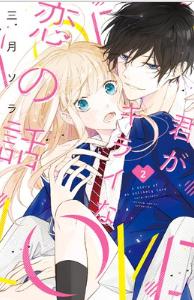 君がキライな恋の話の分冊版2巻を無料で安全に読む方法!