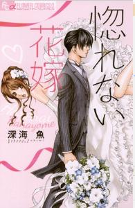 無料で惚れない花嫁の1巻をスマホで安全に読む方法!