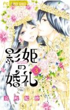 影姫の婚礼の3巻を無料で安全に読む方法!