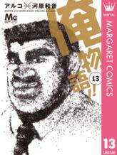 俺物語!! の13巻を電子書籍で無料でダウンロードする方法!