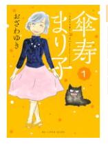 傘寿まり子の7巻を無料で安全に読む方法!
