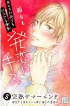 発恋にキスの8巻を無料で安全に読む方法!