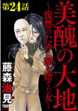 美醜の大地~復讐のために顔を捨てた女~の24巻を無料で安全に読む方法!