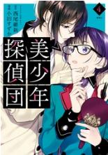 美少年探偵団の4巻を電子書籍で無料でダウンロードする方法!