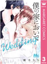 僕の家においで Weddingの3巻を電子書籍で無料でダウンロードする方法!