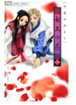 女王の花の15巻を電子書籍で無料でダウンロードする方法!