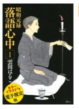 昭和元禄落語心中の10巻を無料で安全に読む方法!
