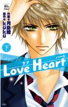 Love Heartの2巻を電子書籍で無料でダウンロードする方法!