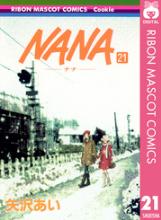 NANA―ナナ―の21巻をZIPやrarより無料で安全にダウンロードするならこれ!