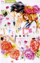 True Loveの7巻を無料で安全に読む方法!