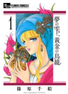 夢の雫、黄金の鳥籠の1巻を無料で安全に読む方法!