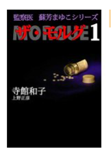 ザ・モルグの8巻を電子書籍で無料でダウンロードする方法!