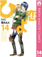 ひよ恋の14巻を電子書籍で無料でダウンロードする方法!